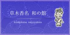 草木香名和の館リンクバナー