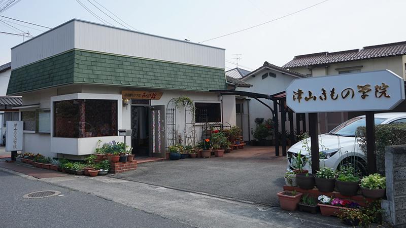津山きもの学院和の館